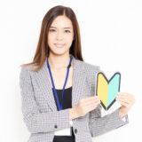 新入社員研修①幸せになるための脳の使い方